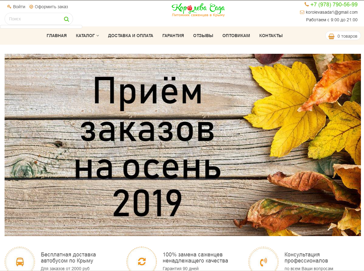 Скриншот интернет-магазина koroleva-sada.ru
