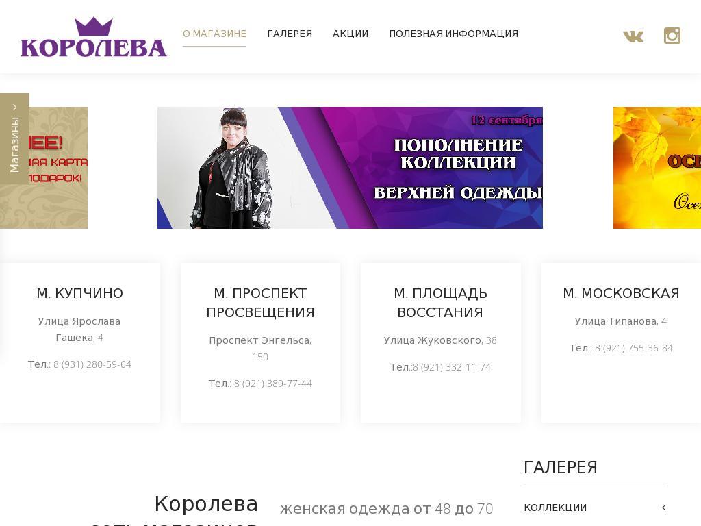 логотип koroleva-set.ru