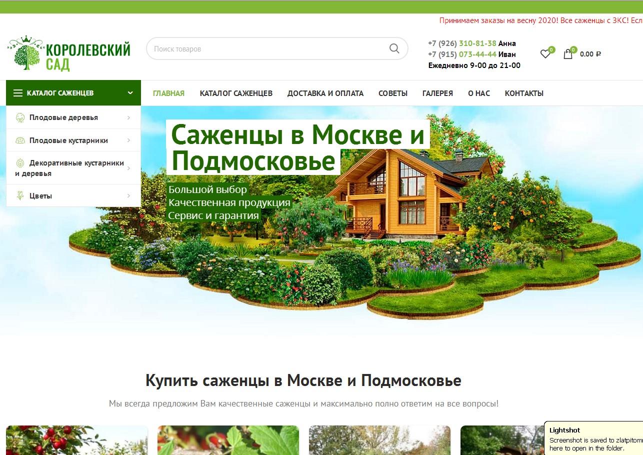 логотип korolevskysad.ru