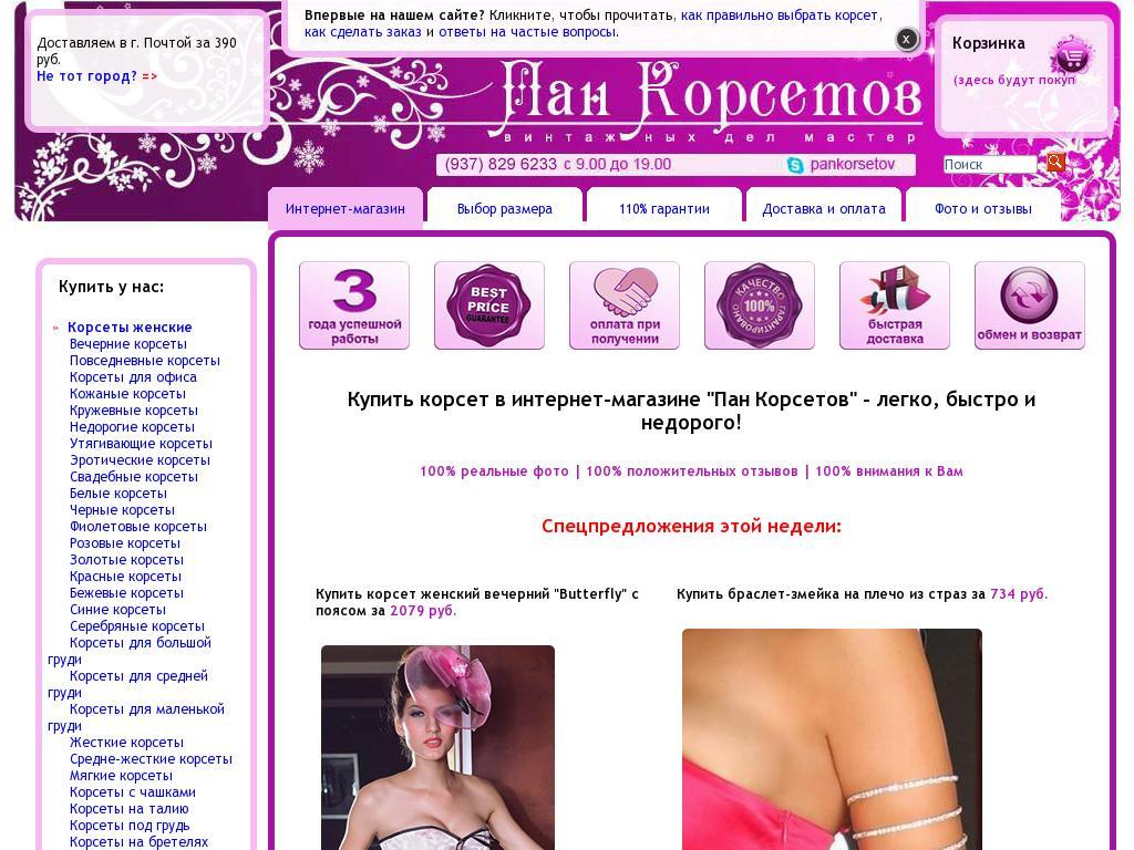 логотип korsetov.ru