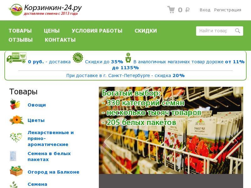 отзывы о korzinkin-24.ru