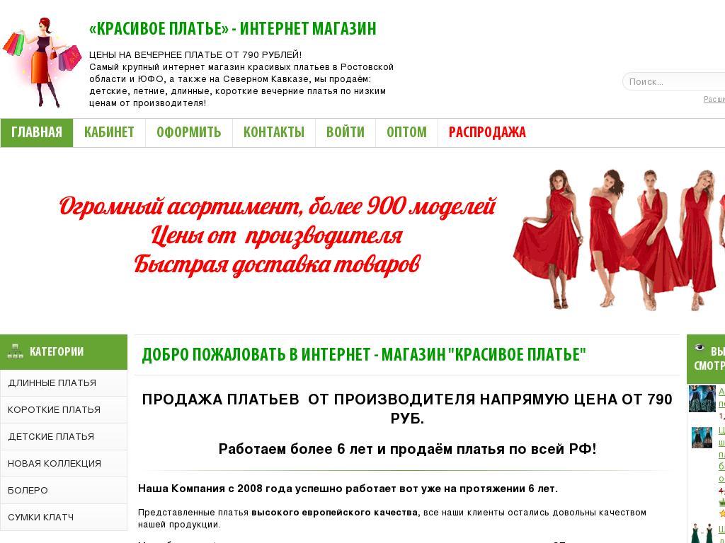 логотип krasivoeplatye.ru