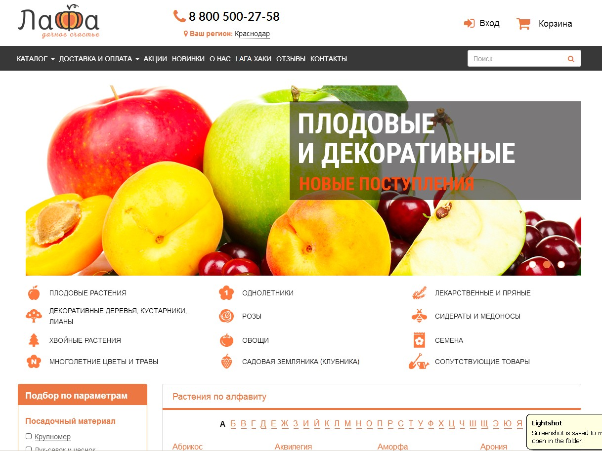 логотип krasnodar.lafa.ru
