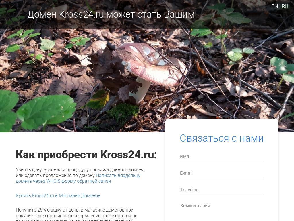 логотип kross24.ru