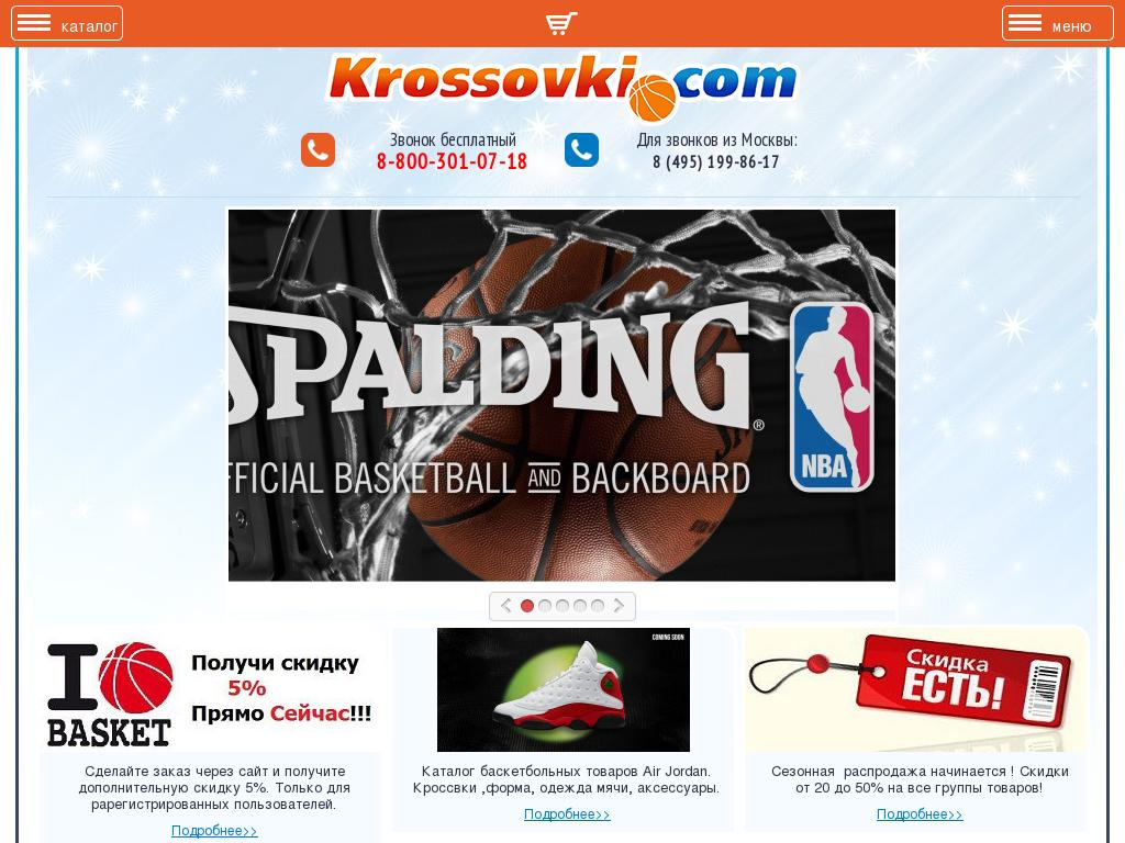 отзывы о krossovki.com