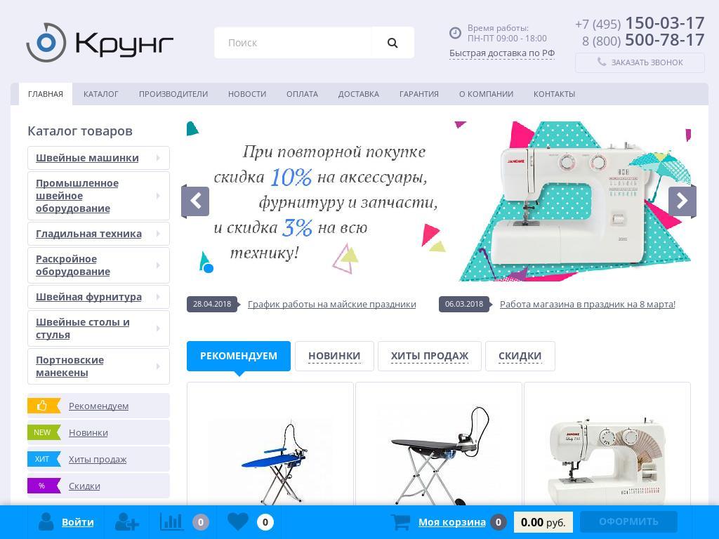 Скриншот интернет-магазина krung.ru