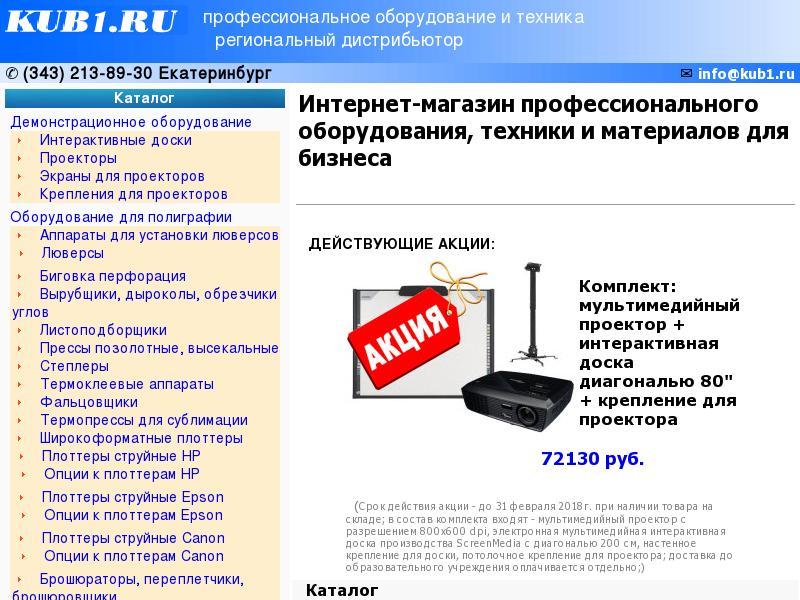 логотип kub1.ru