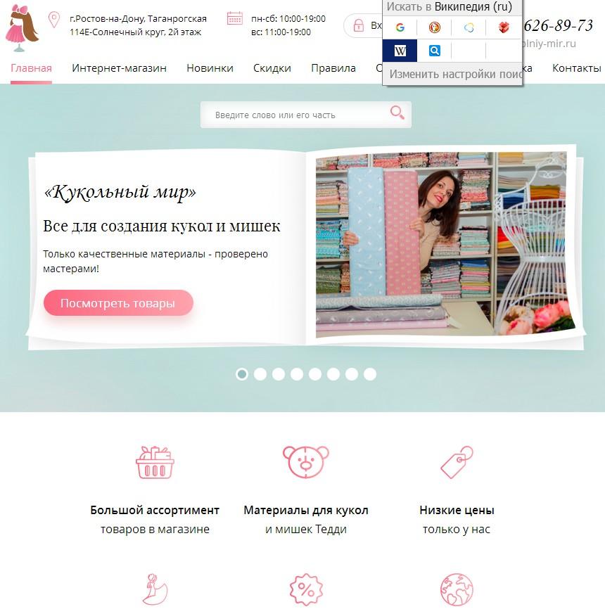 логотип kukolniy-mir.ru