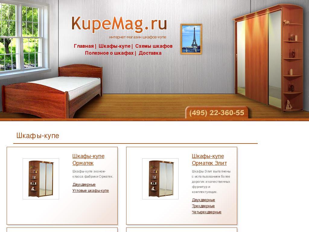 логотип kupemag.ru