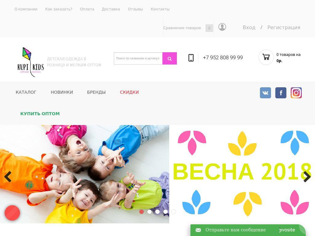 логотип kupi-kids.ru