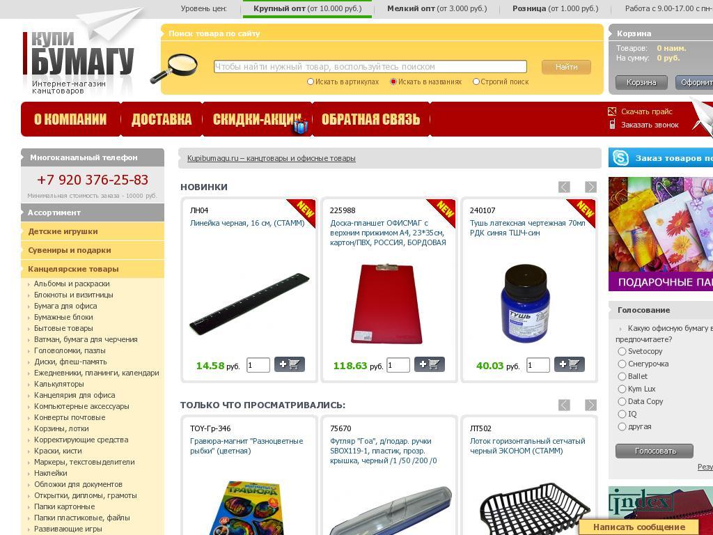логотип kupibumagu.ru
