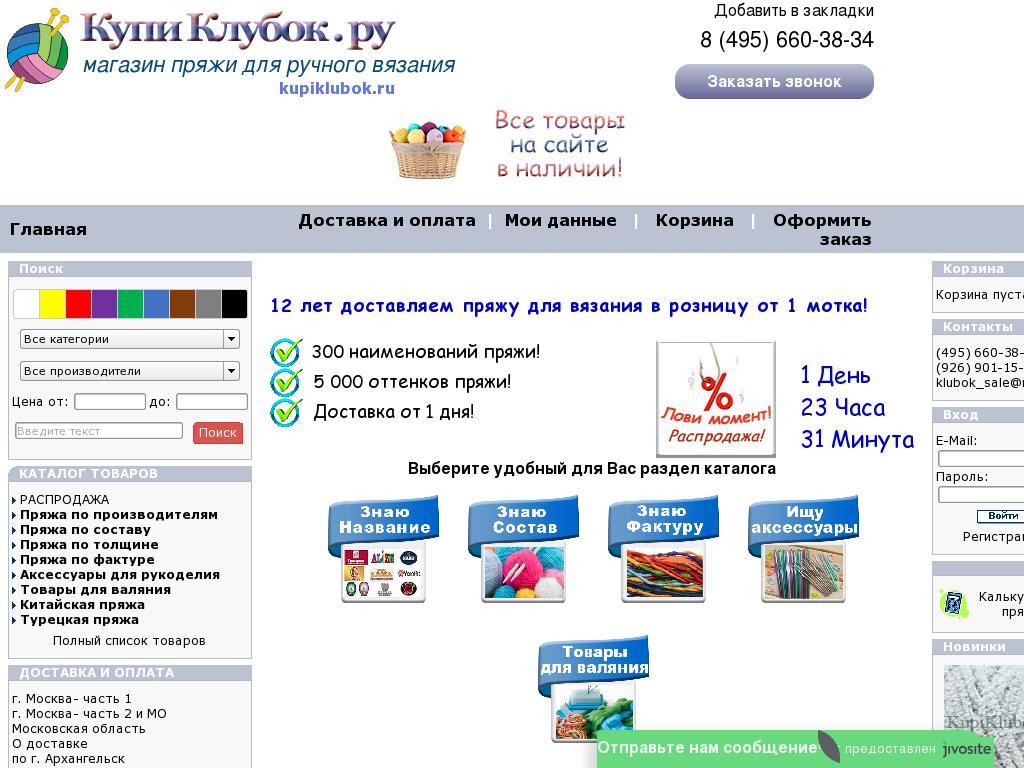 логотип kupiklubok.ru