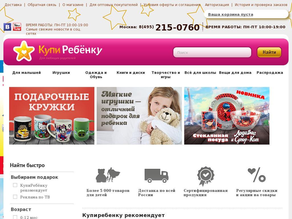 логотип kupirebenku.ru