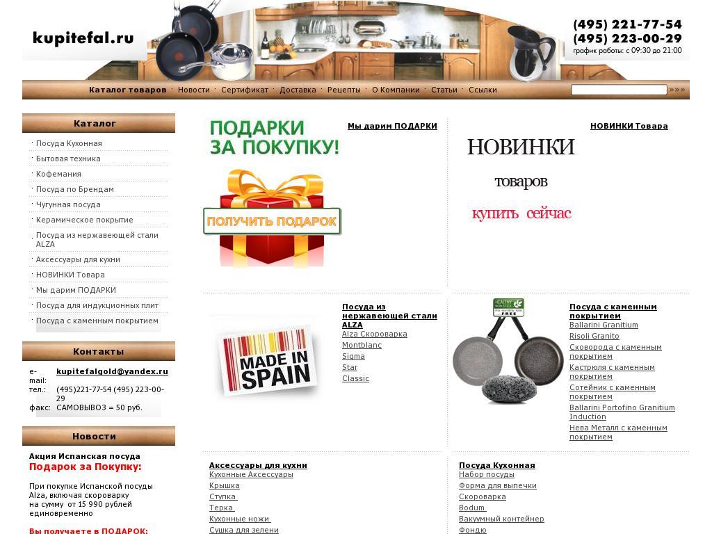 логотип kupitefal.ru