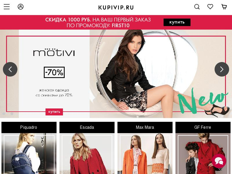 Скриншот интернет-магазина kupivip.ru