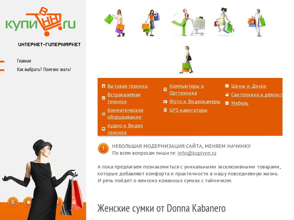 логотип kupivnn.ru