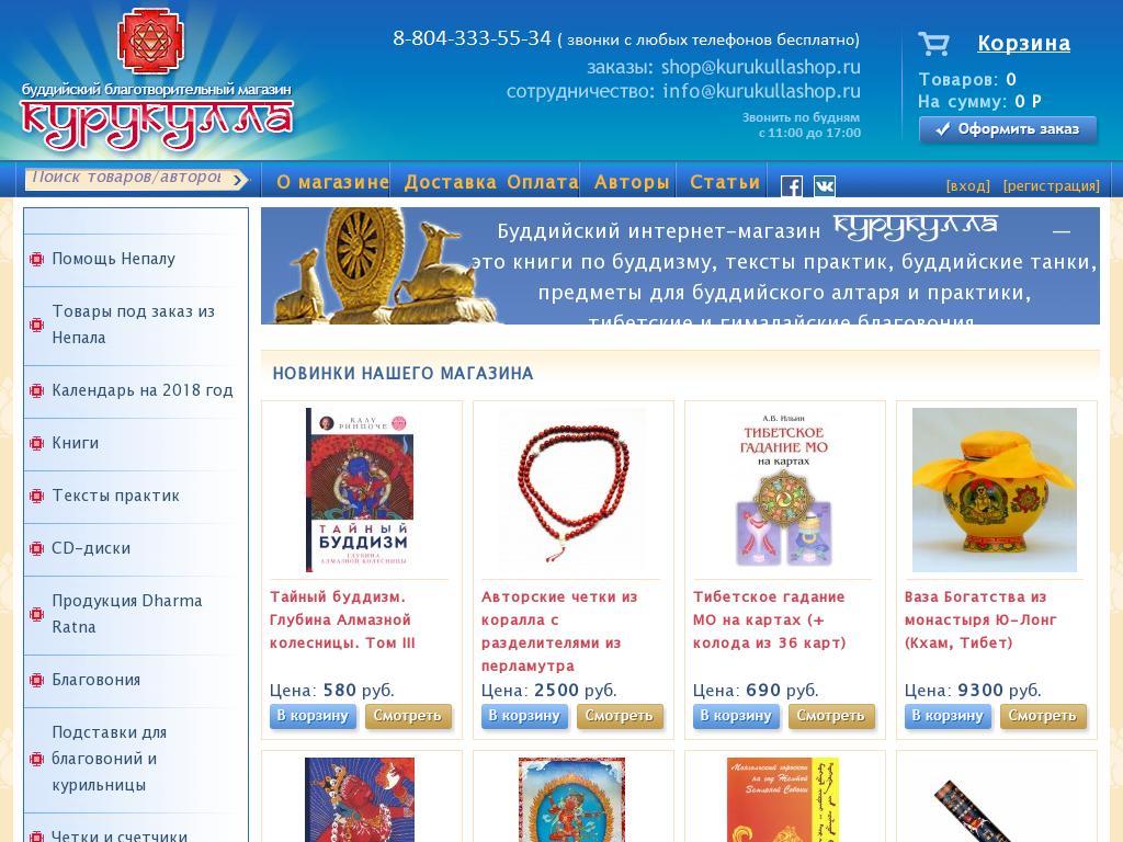 Скриншот интернет-магазина kurukullashop.ru