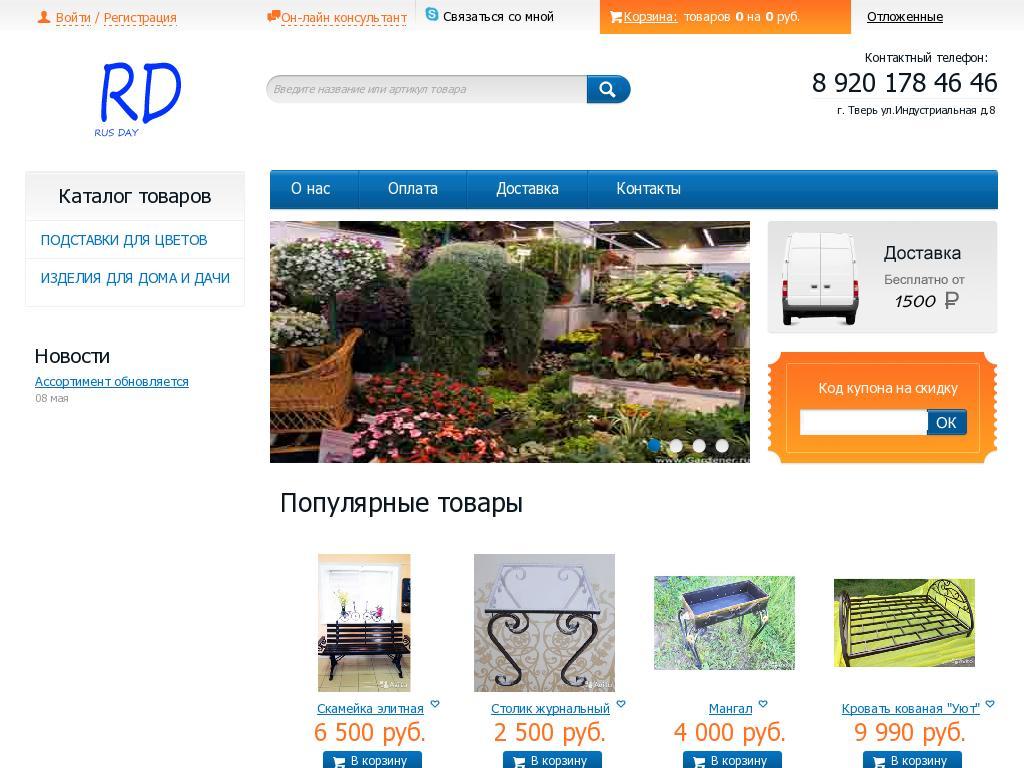 логотип kutyska.ru