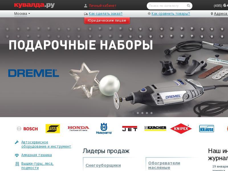 логотип kuvalda.ru