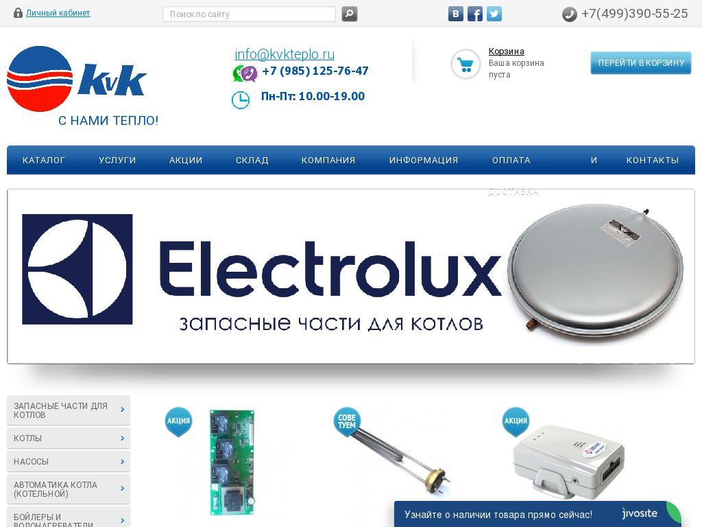 логотип kvkteplo.ru