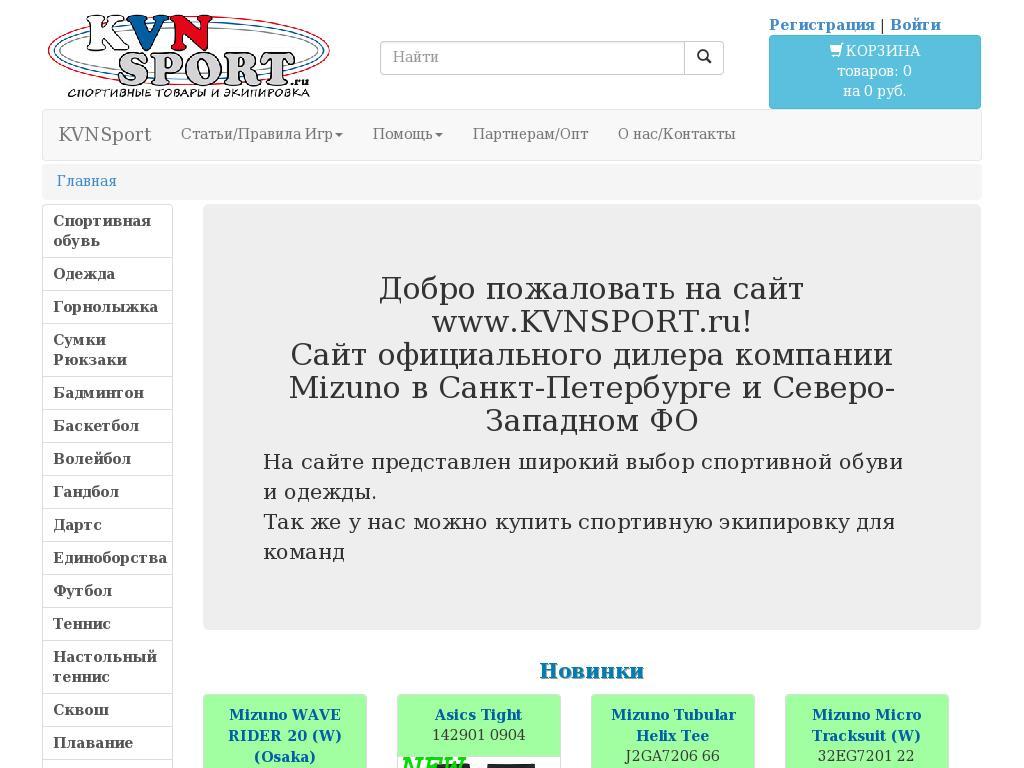 логотип kvnsport.ru