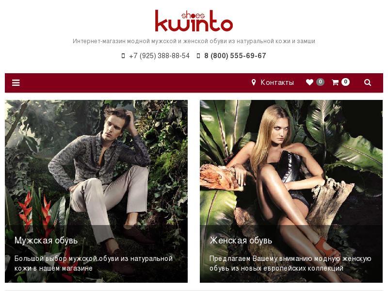 логотип kwinto-shoes.ru