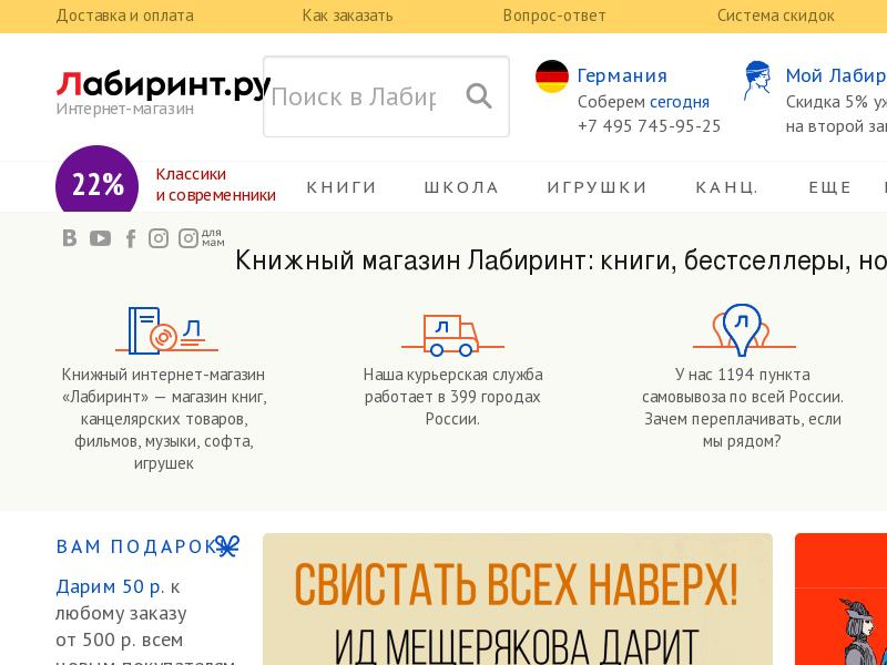 логотип labirint.ru