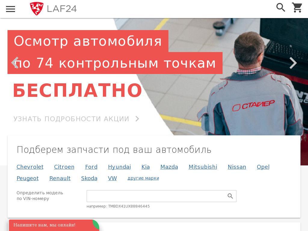 логотип laf24.ru