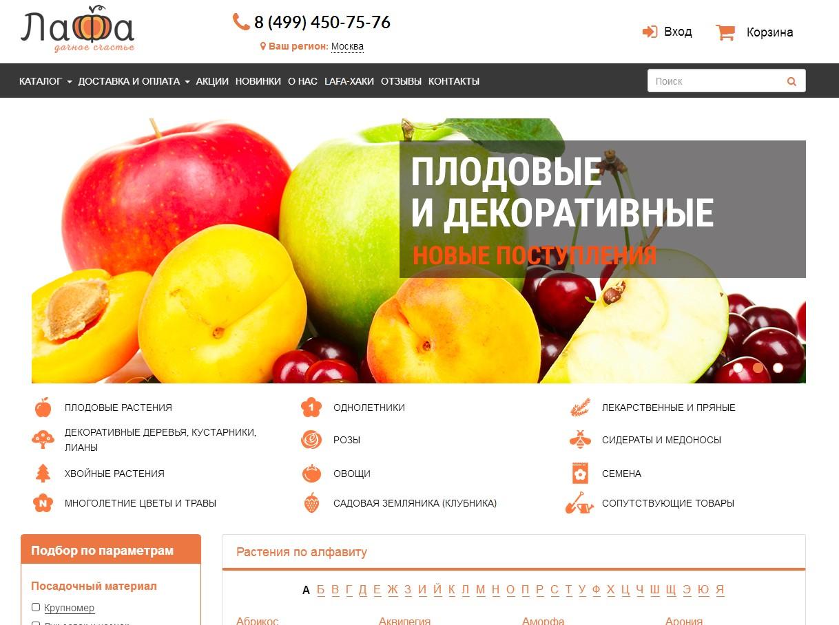 логотип lafa.ru
