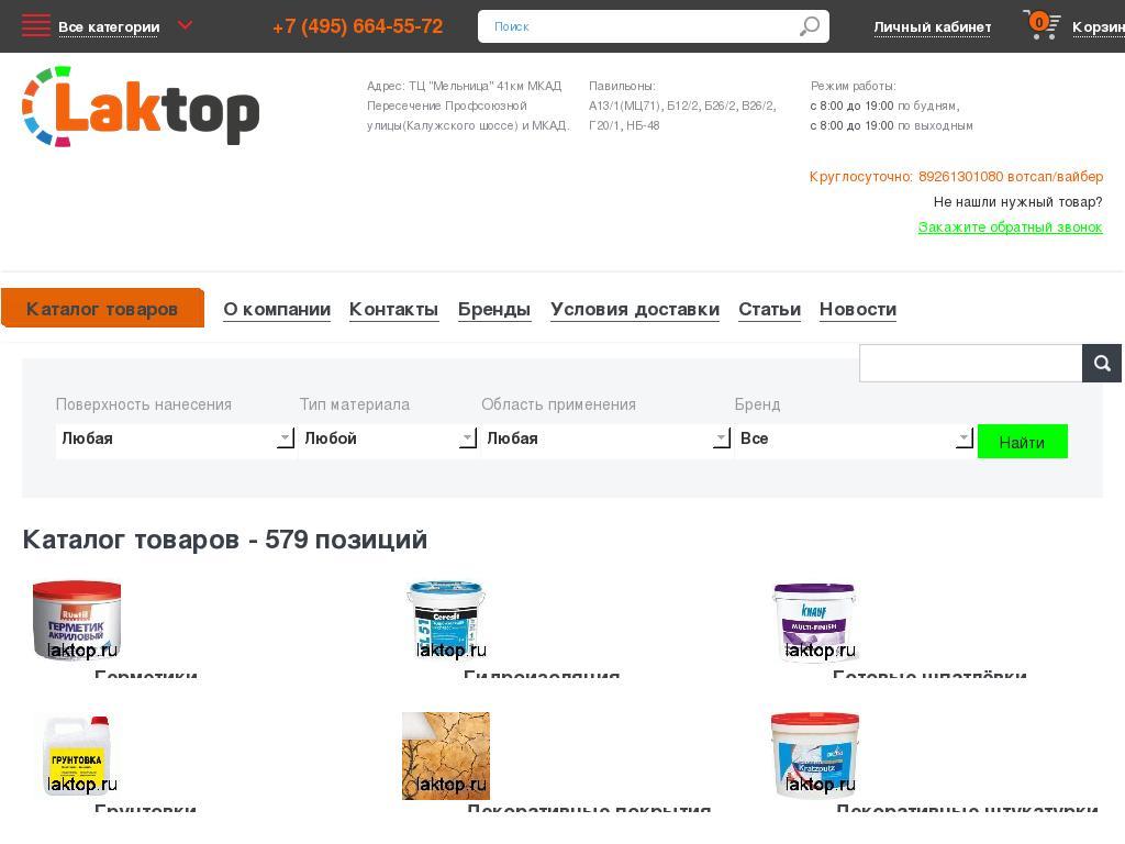 логотип laktop.ru