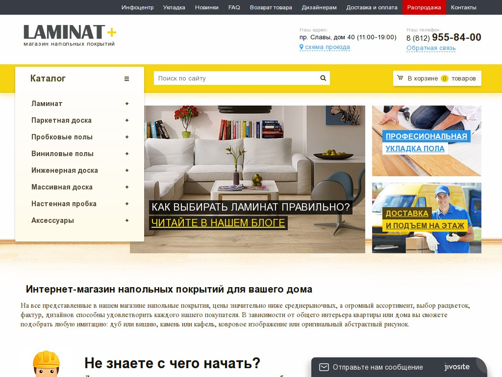 логотип laminatplus.ru