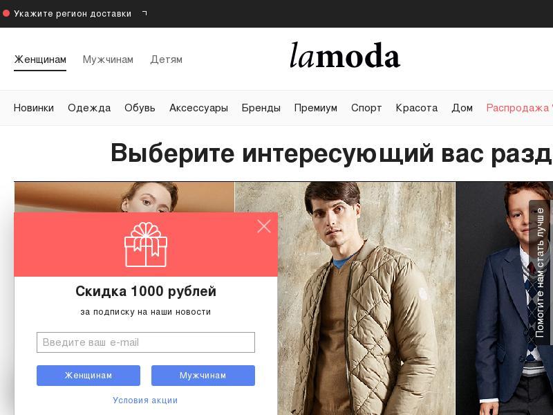 логотип lamoda.ru