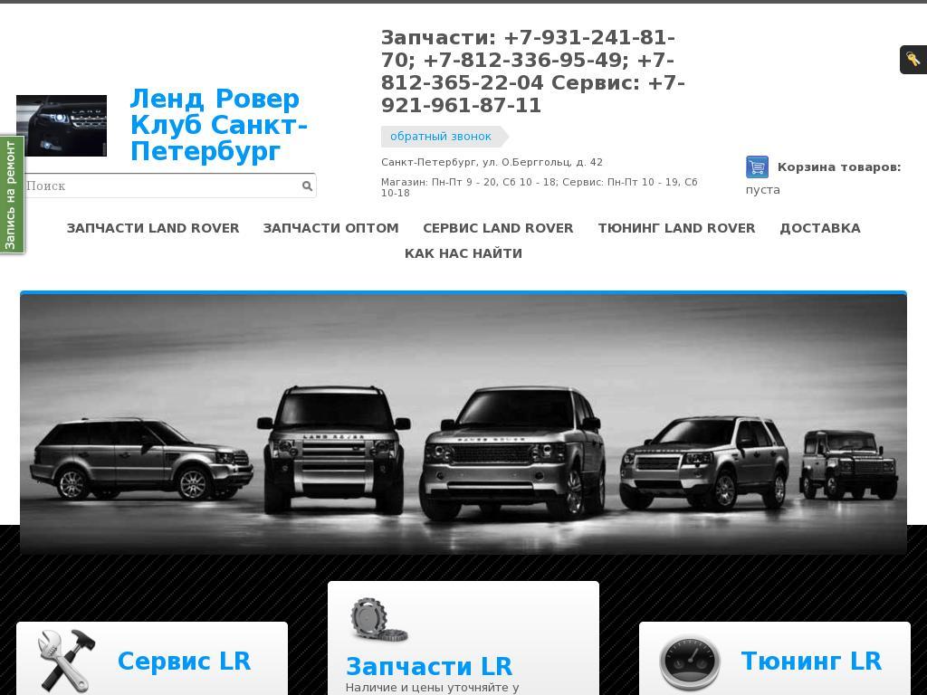 Скриншот интернет-магазина landroverclub.ru