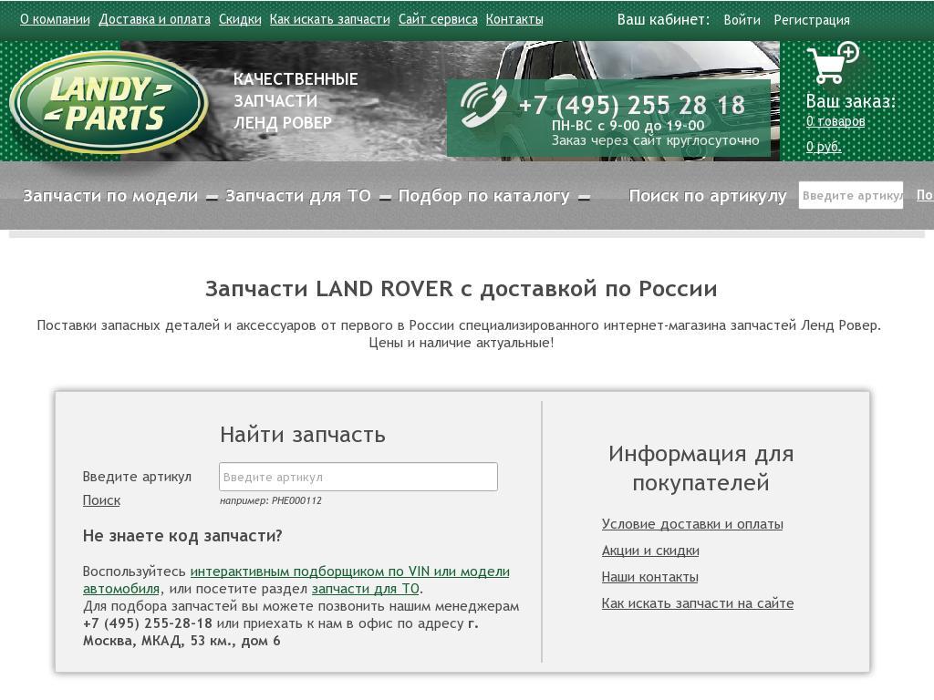 логотип landy-parts.ru