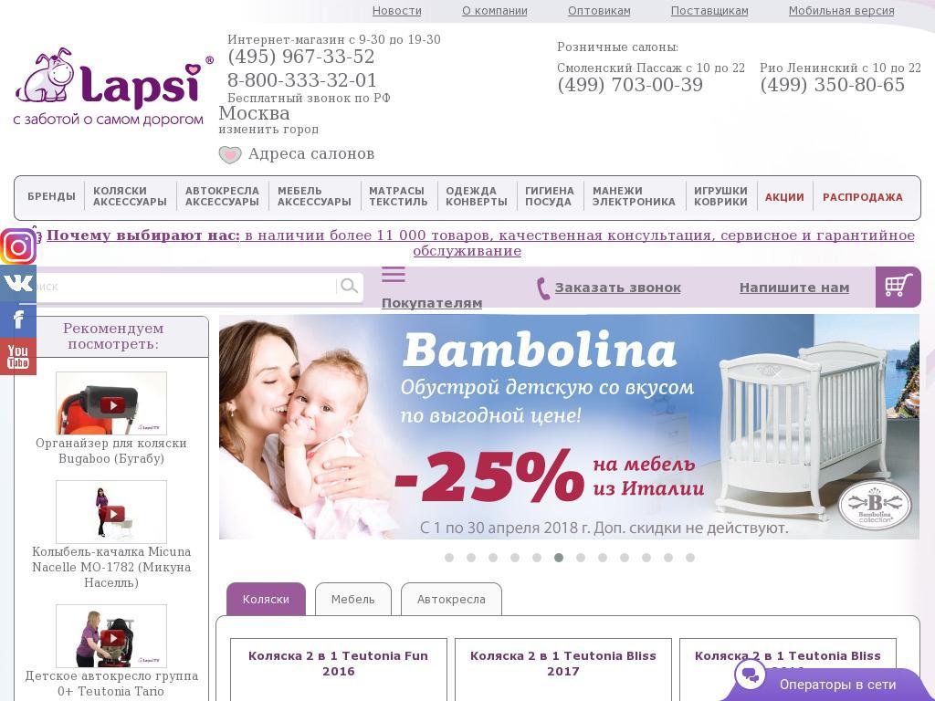Лапси Интернет Магазин Санкт Петербург Официальный Сайт