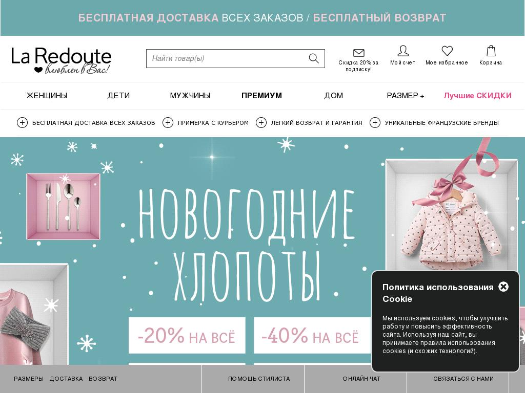 логотип laredoute.ru