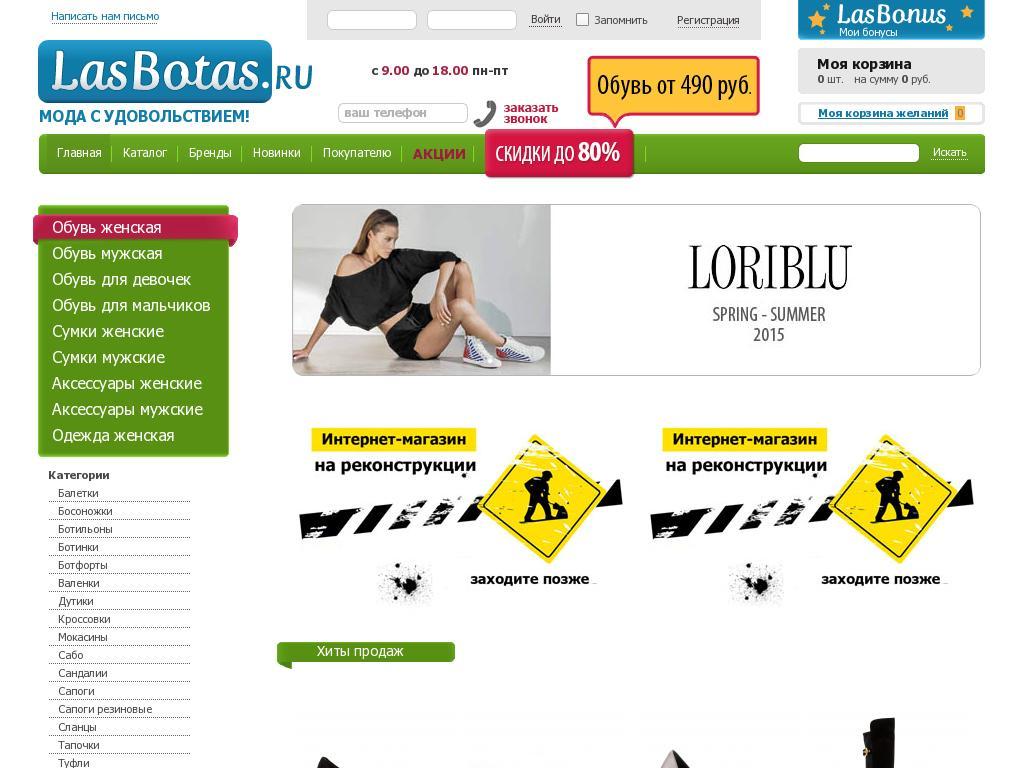 логотип lasbotas.ru