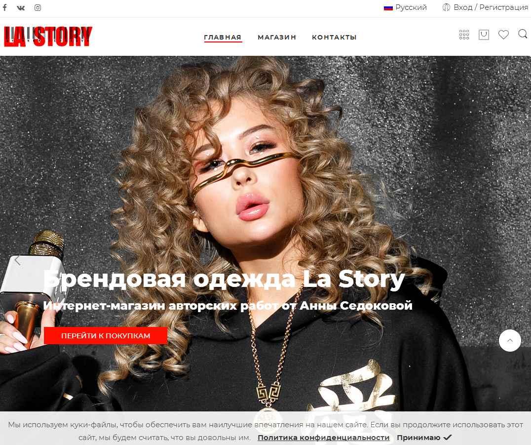логотип lastorystore.com