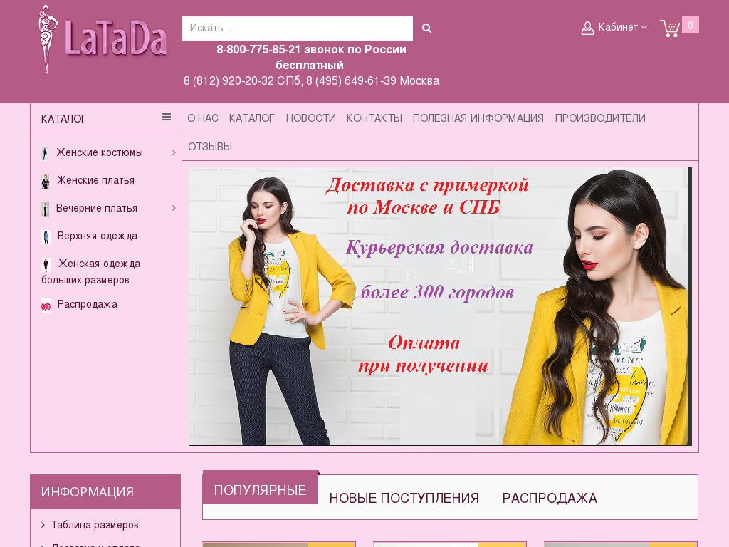 логотип latada.ru
