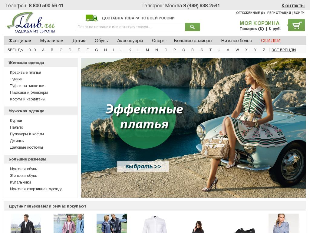 логотип laub.ru