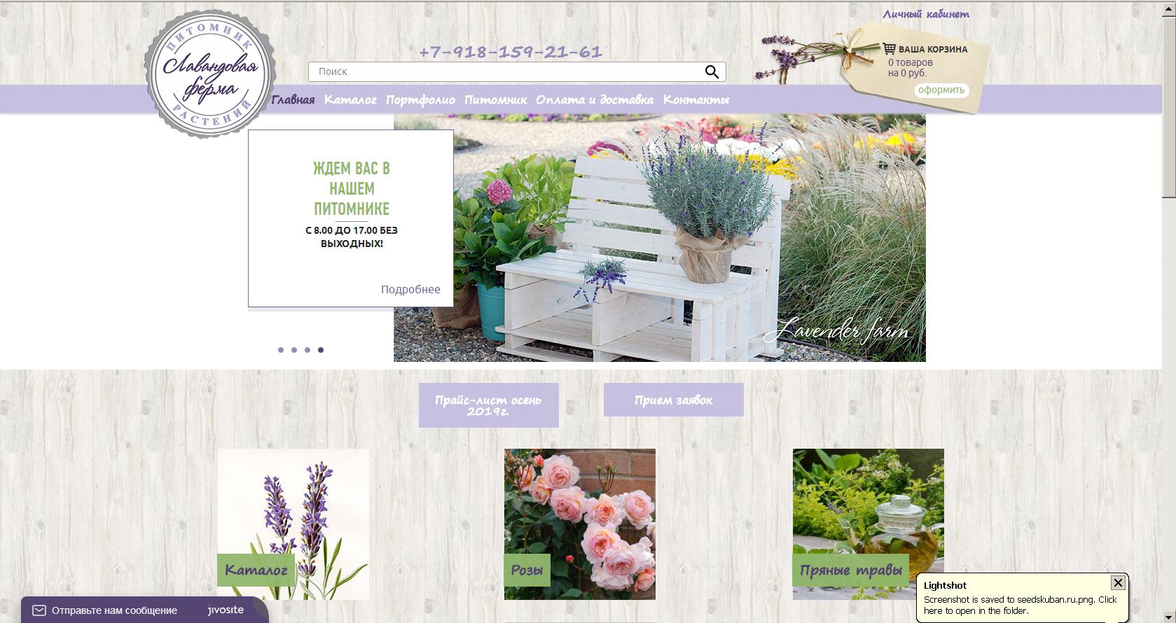 Скриншот интернет-магазина lavender-farm.ru