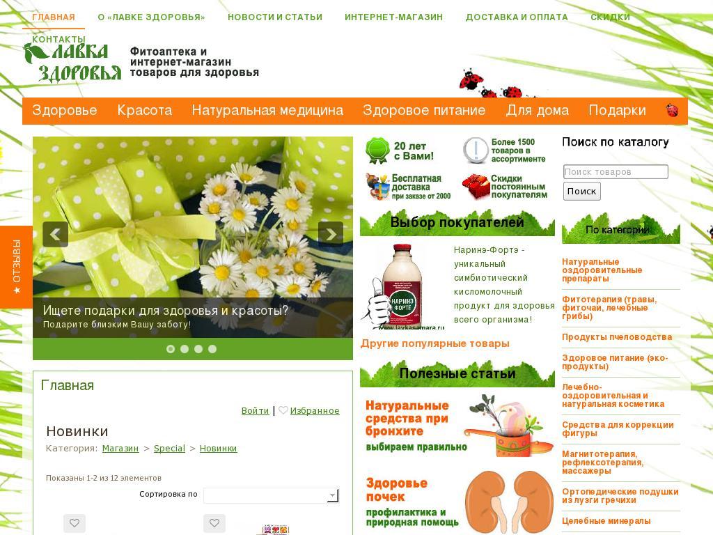 Скриншот интернет-магазина lavkasamara.ru