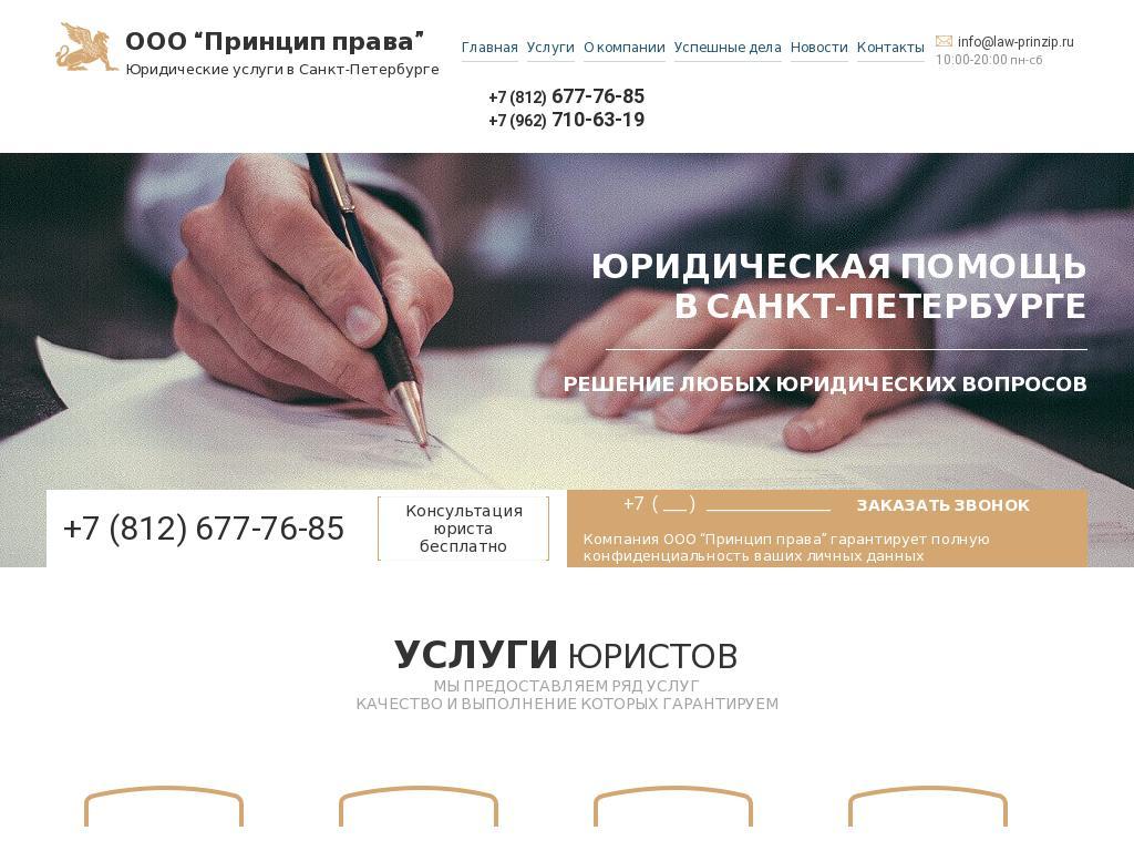 логотип law-prinzip.ru