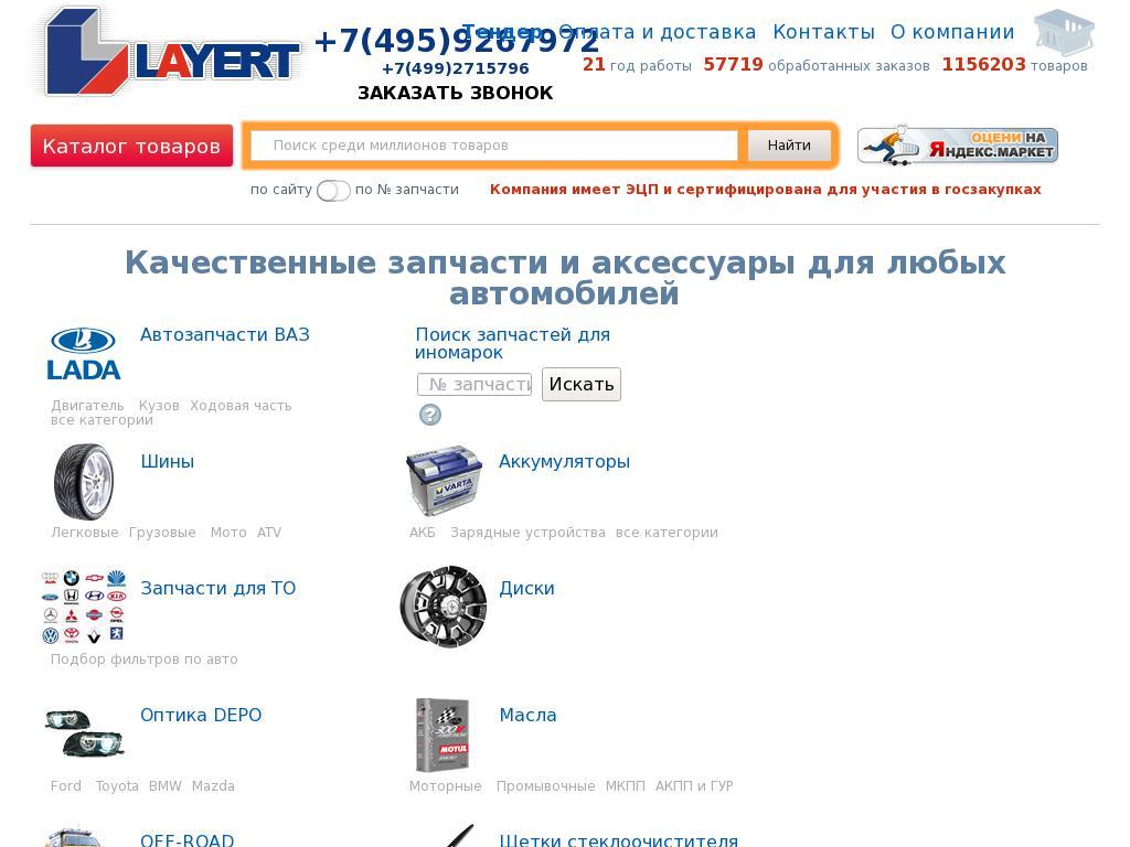 логотип layert.ru