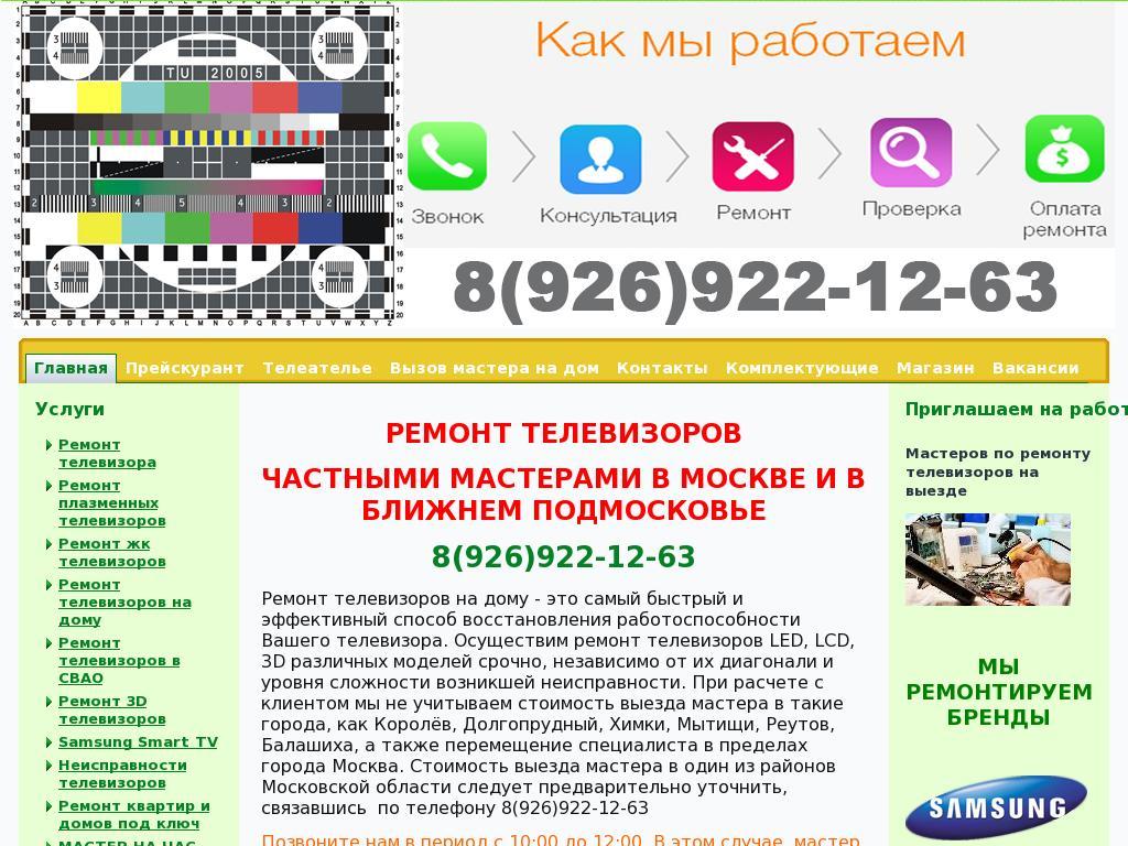 логотип lcd-tvrem.ru