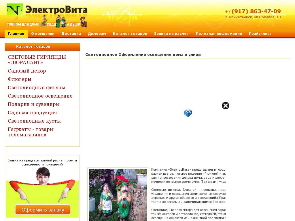 Скриншот интернет-магазина led.elektrovita.ru