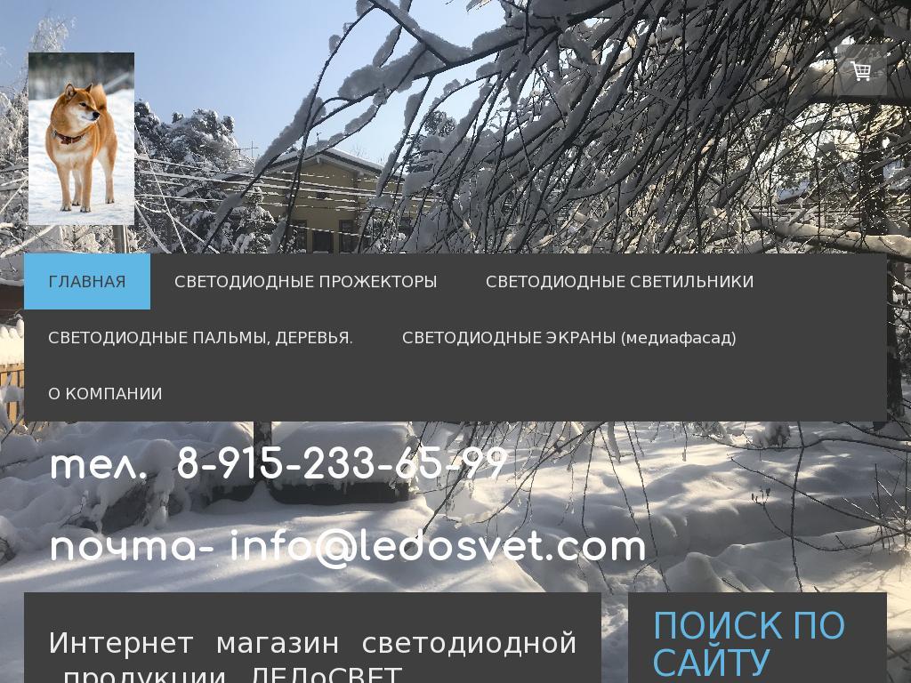 логотип ledosvet.com