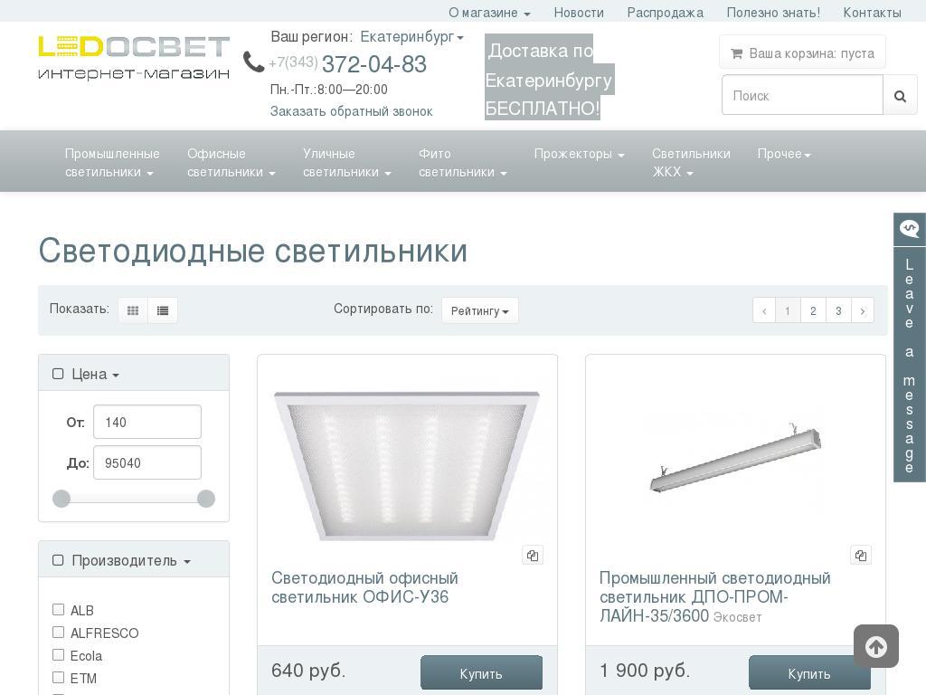 логотип ledosvet.ru