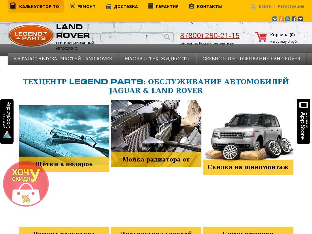 Скриншот интернет-магазина legendparts.ru