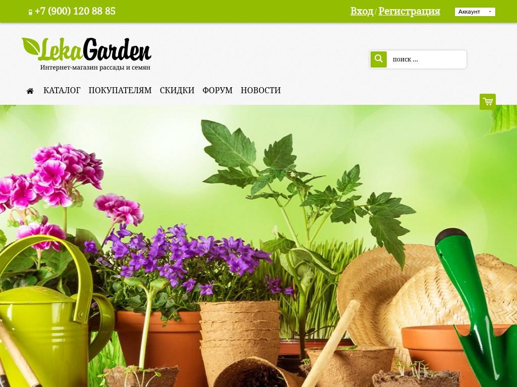 Скриншот интернет-магазина leka-garden.ru